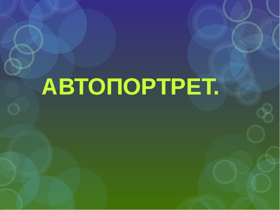 АВТОПОРТРЕТ.