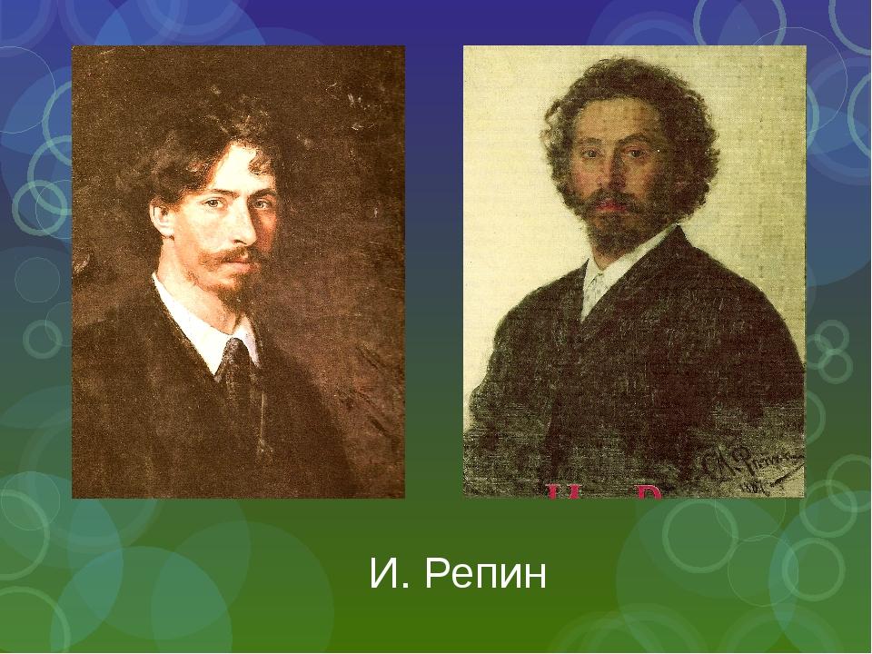 И. Репин