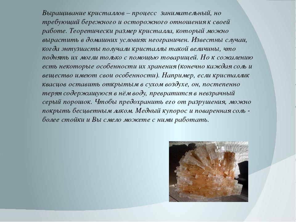 Выращивание кристаллов – процесс занимательный, но требующий бережного и осто...