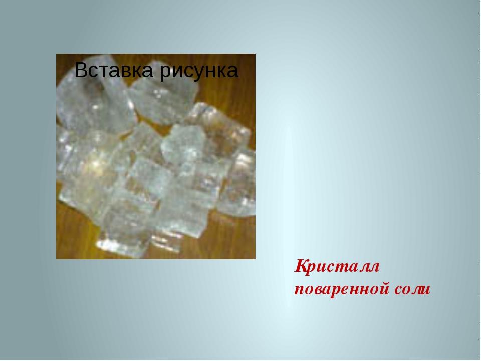 Как из поваренной соли сделать кристалл из