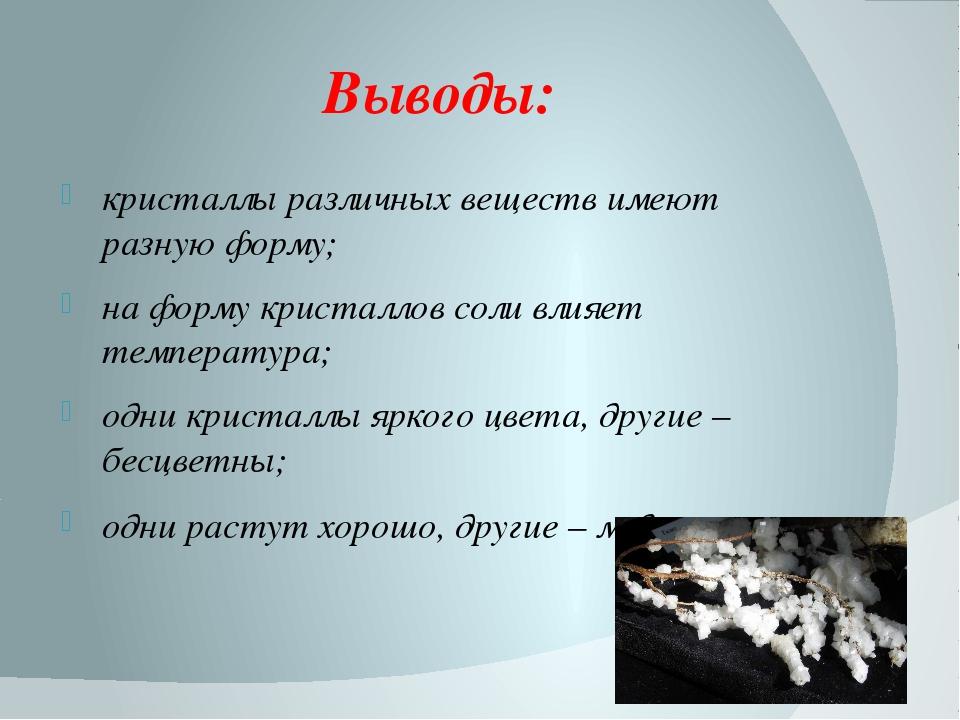 Выводы: кристаллы различных веществ имеют разную форму; на форму кристаллов с...
