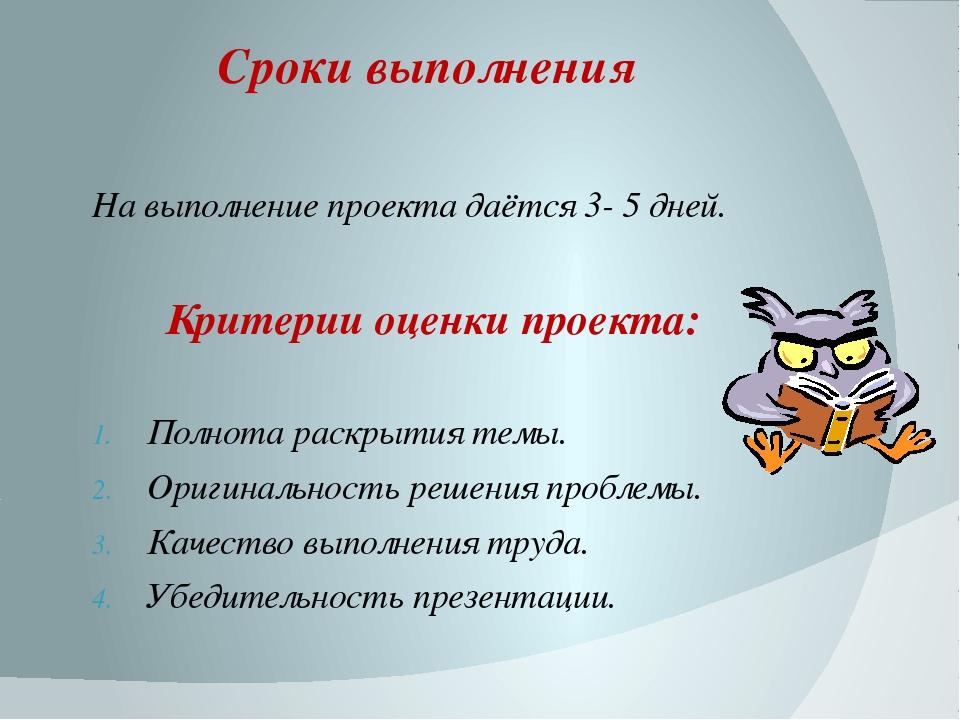 Сроки выполнения На выполнение проекта даётся 3- 5 дней. Критерии оценки прое...