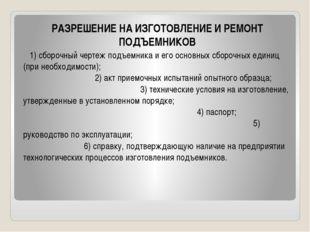 РАЗРЕШЕНИЕ НА ИЗГОТОВЛЕНИЕ И РЕМОНТ ПОДЪЕМНИКОВ 1) сборочный чертеж подъемник