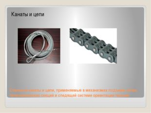 Стальные канаты и цепи, применяемые в механизмах подъема колен, телескопическ