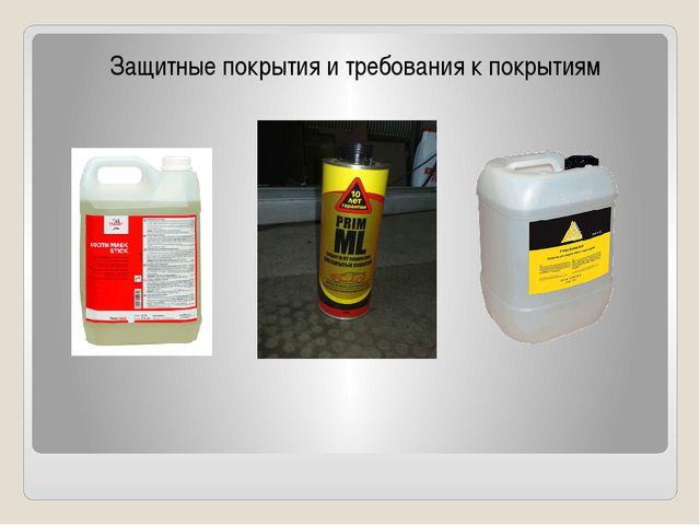 Защитные покрытия и требования к покрытиям