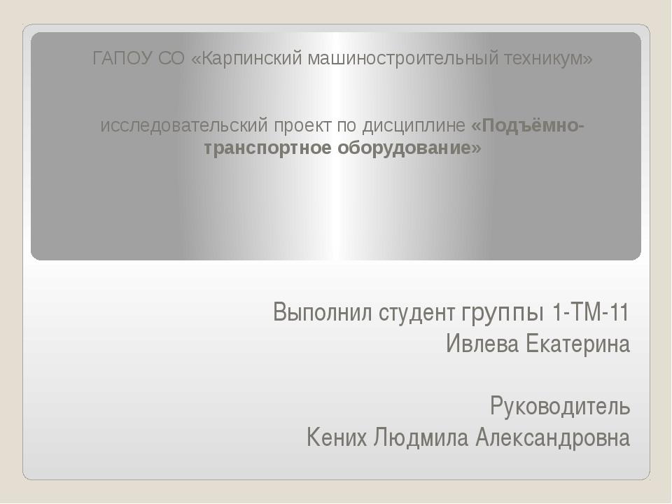 ГАПОУ СО «Карпинский машиностроительный техникум» исследовательский проект по...