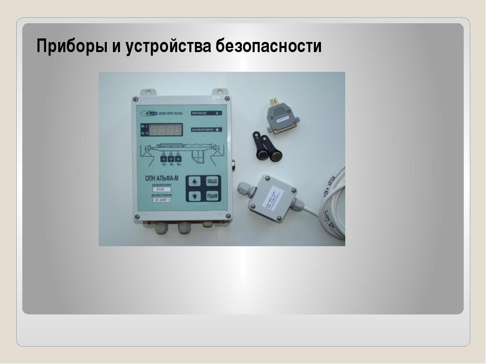 Приборы и устройства безопасности