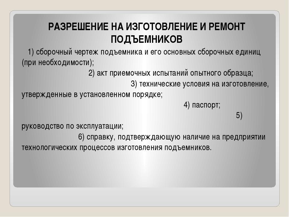 РАЗРЕШЕНИЕ НА ИЗГОТОВЛЕНИЕ И РЕМОНТ ПОДЪЕМНИКОВ 1) сборочный чертеж подъемник...