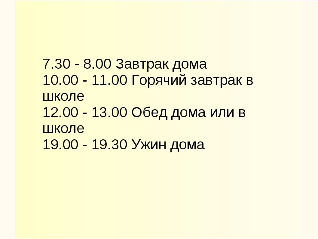 7.30 - 8.00 Завтрак дома 10.00 - 11.00 Горячий завтрак в школе 12.00 - 13.00...