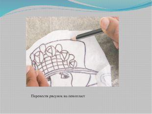 Перенести рисунок на пенопласт