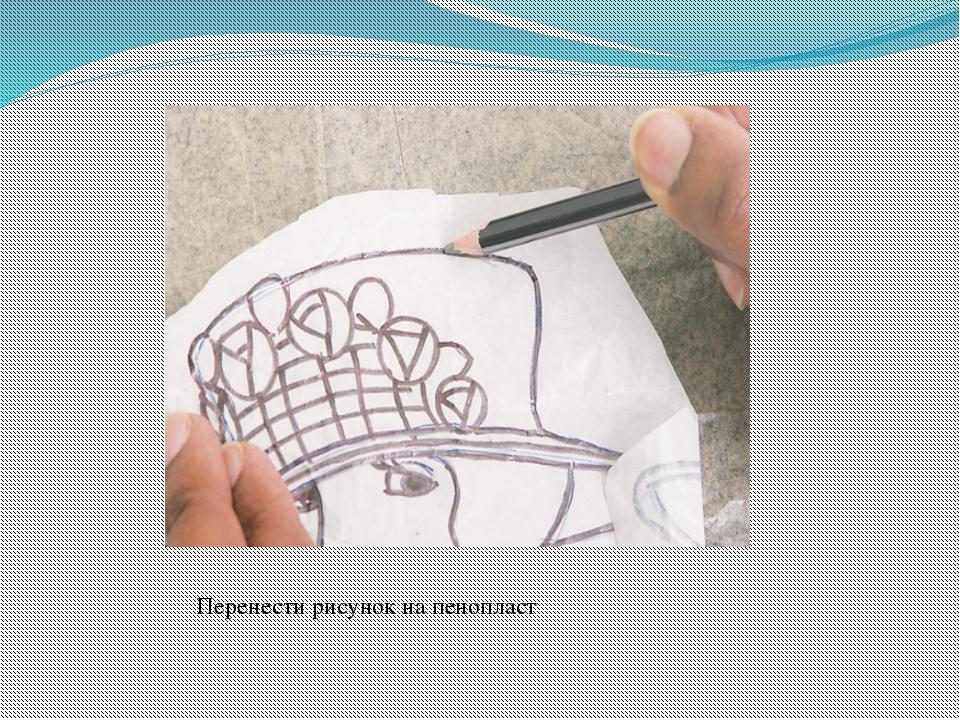 Штамповка картинки на пенопласте