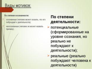 Виды мотивов: По степени осознанности: осознанные (человек может сказать, что