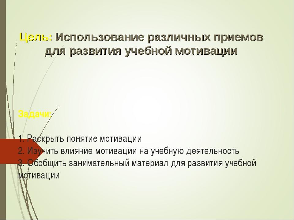 Задачи: 1. Раскрыть понятие мотивации 2. Изучить влияние мотивации на учебну...