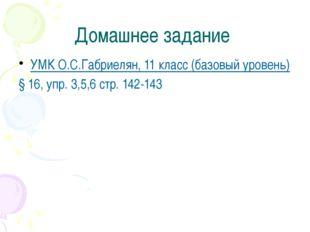 Домашнее задание УМК О.С.Габриелян, 11 класс (базовый уровень) § 16, упр. 3,5