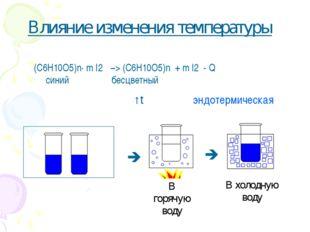   Влияние изменения температуры (C6H10O5)n· m I2 ˂−> (C6H10O5)n + m I2 - Q