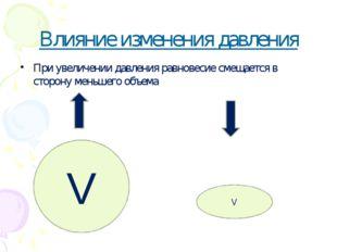 Влияние изменения давления При увеличении давления равновесие смещается в сто