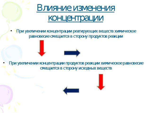 Влияние изменения концентрации При увеличении концентрации реагирующих вещест...