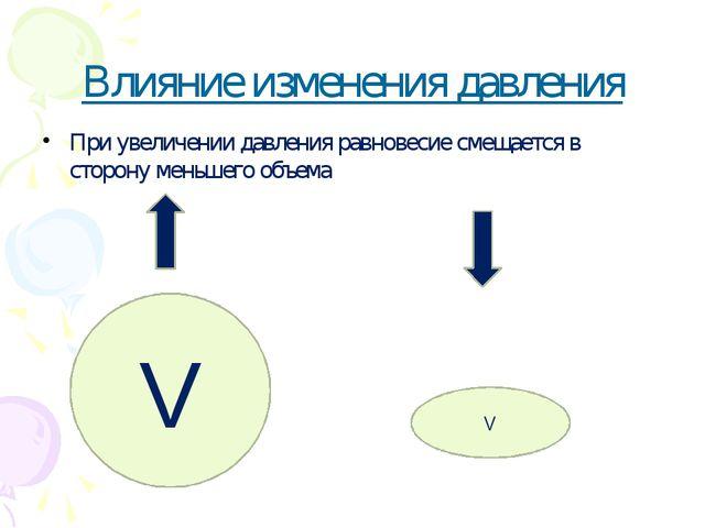 Влияние изменения давления При увеличении давления равновесие смещается в сто...