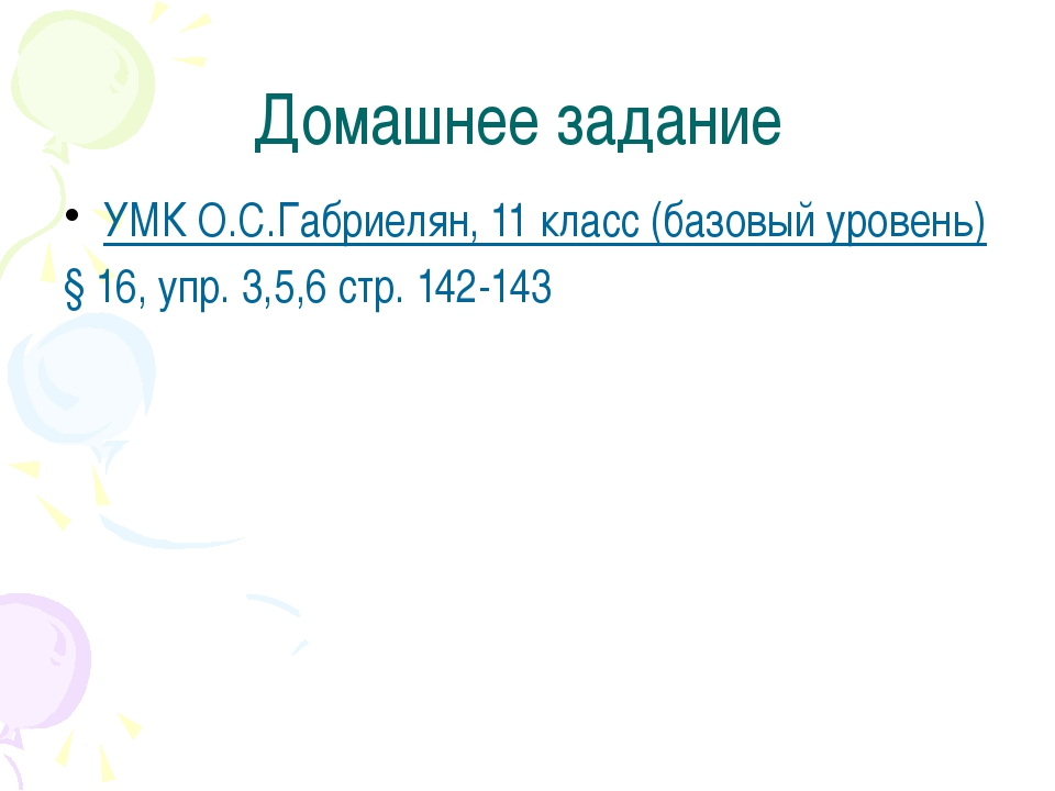 Домашнее задание УМК О.С.Габриелян, 11 класс (базовый уровень) § 16, упр. 3,5...