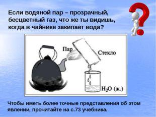 Если водяной пар – прозрачный, бесцветный газ, что же ты видишь, когда в чайн
