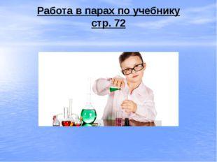 Работа в парах по учебнику стр. 72
