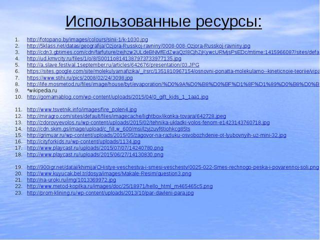 http://fotopano.by/images/colours/sinii-1/k-1030.jpg http://5klass.net/datas/...