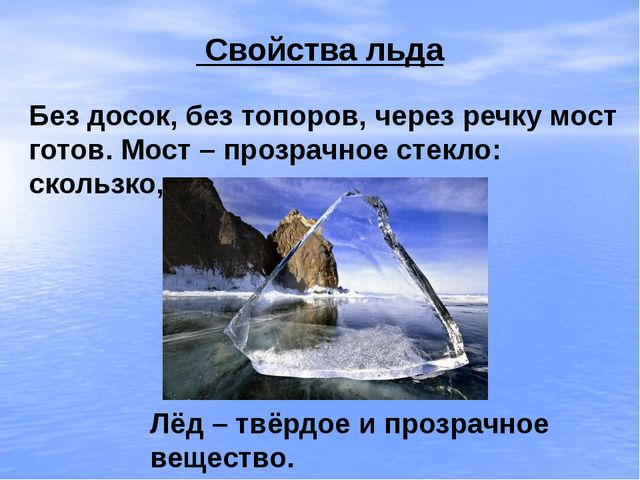 Свойства льда Без досок, без топоров, через речку мост готов. Мост – прозрач...