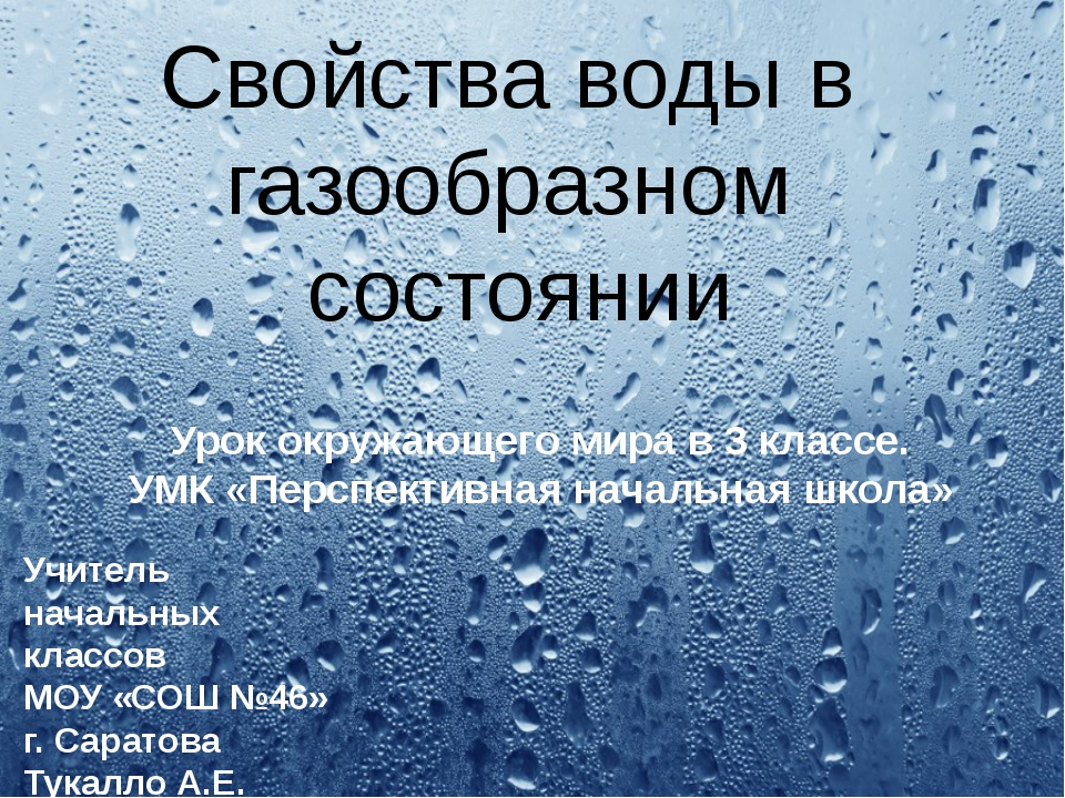 Свойства воды в газообразном состоянии Учитель начальных классов МОУ «СОШ №46...