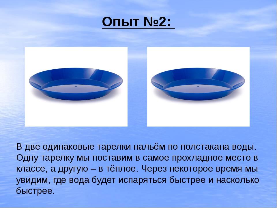 Опыт №2: В две одинаковые тарелки нальём по полстакана воды. Одну тарелку мы...