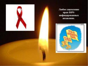 Любое ущемление прав ВИЧ-инфицированных незаконно.
