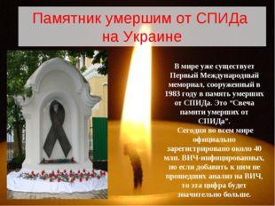 Памятник умершим от СПИДа на Украине В мире уже существует Первый Международн
