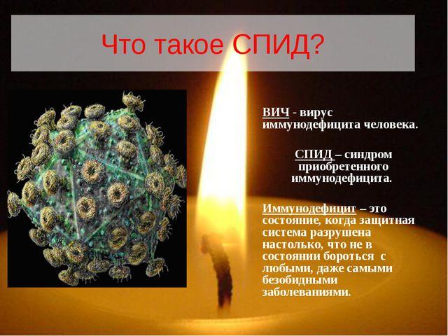 Что такое СПИД? ВИЧ - вирус иммунодефицита человека. СПИД – синдром приобрете...