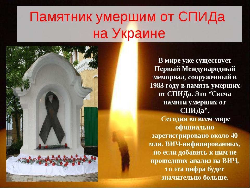 Памятник умершим от СПИДа на Украине В мире уже существует Первый Международн...