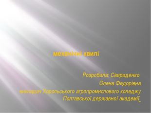 механічні хвилі Розробила: Свириденко Олена Федорівна викладач Хорольського