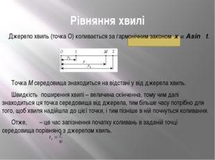 Рівняння хвилі Джерело хвиль (точка О) коливається за гармонічним законом x