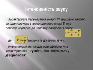 Інтенсивність звуку Характеризує перенесення енергії W звуковою хвилею за од