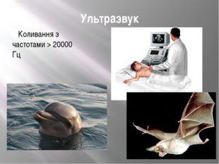 Ультразвук Коливання з частотами > 20000 Гц