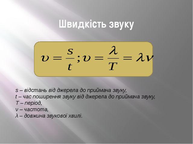 Швидкість звуку s – відстань від джерела до приймача звуку, t – час поширенн...
