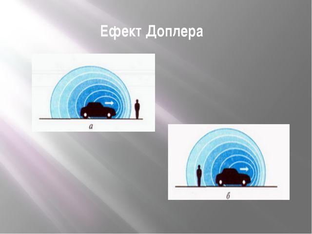 Ефект Доплера