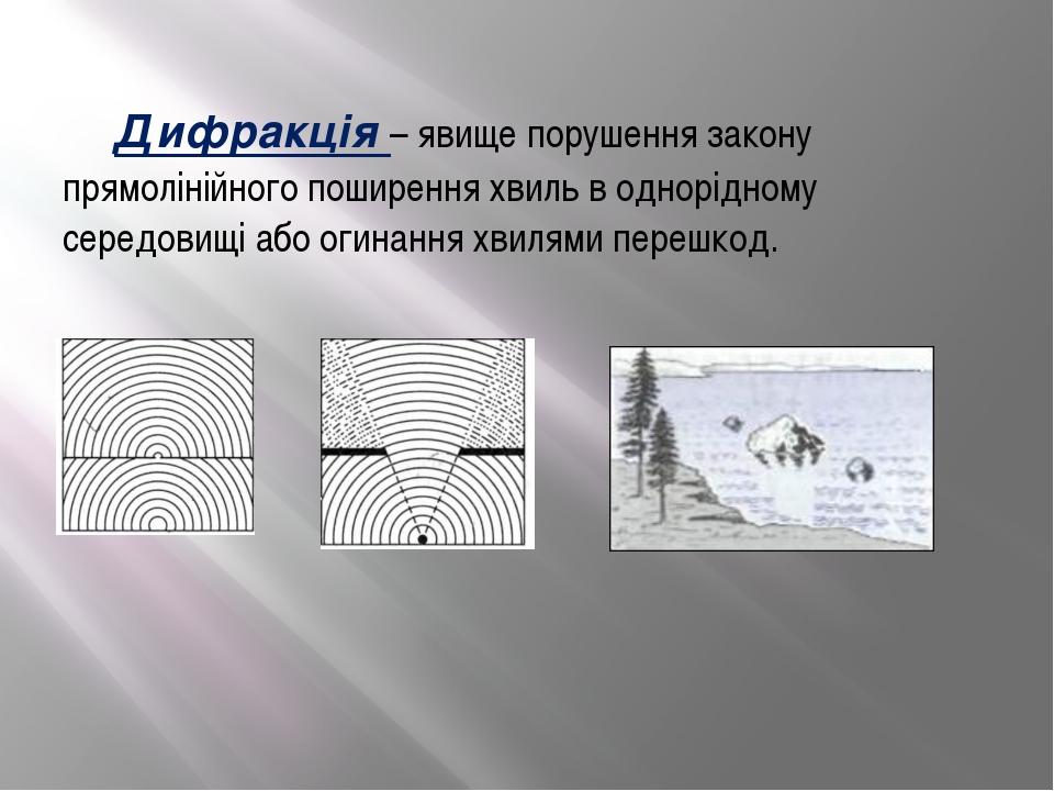 Дифракція – явище порушення закону прямолінійного поширення хвиль в однорідн...