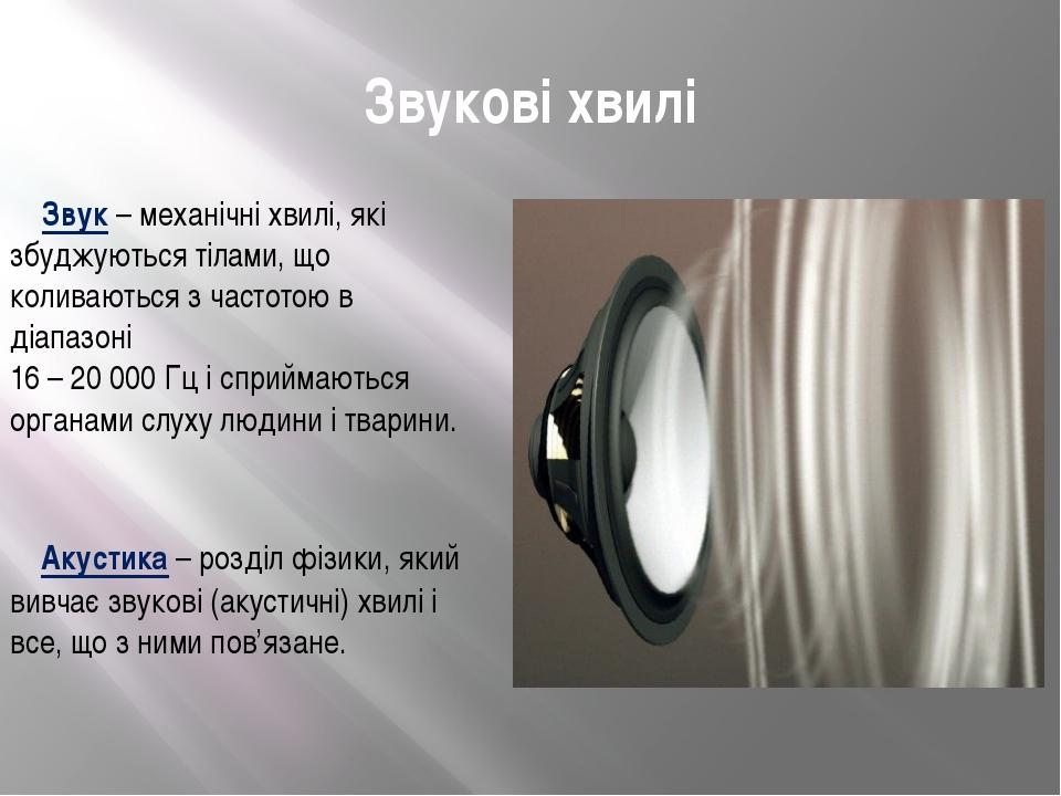 Звукові хвилі Звук – механічні хвилі, які збуджуються тілами, що коливаються...