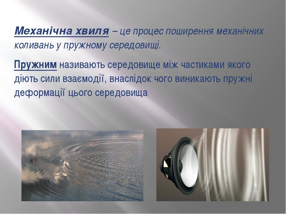 Механічна хвиля – це процес поширення механічних коливань у пружному середови...