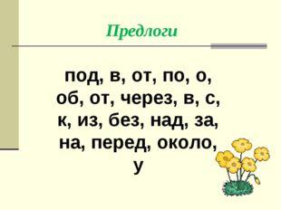 под, в, от, по, о, об, от, через, в, с, к, из, без, над, за, на, перед, окол