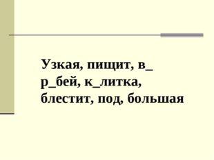 Узкая, пищит, в_ р_бей, к_литка, блестит, под, большая