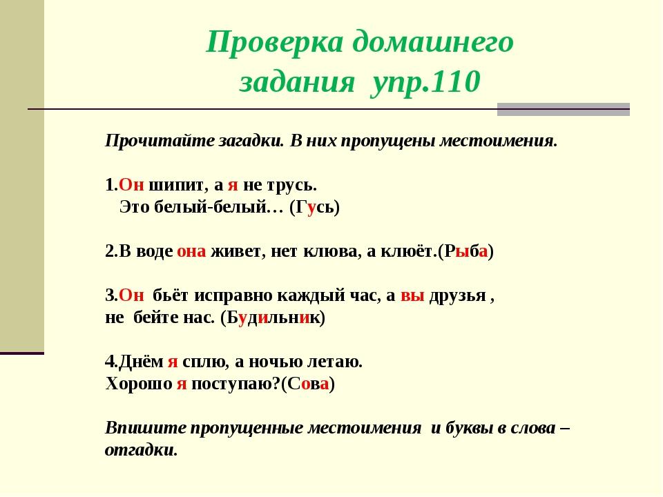 Проверка домашнего задания упр.110 Прочитайте загадки. В них пропущены местои...