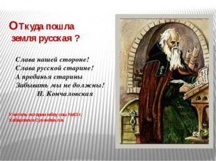 ОТкуда пошла земля русская ? Учитель истории мбоу сош №63 г. Хабаровска Сукач