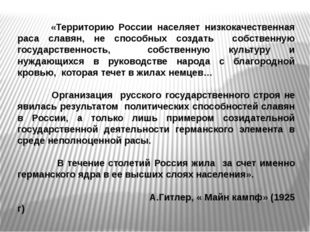 «Территорию России населяет низкокачественная раса славян, не способных созд