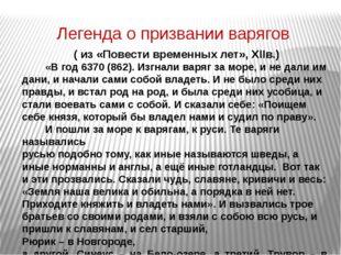 Легенда о призвании варягов ( из «Повести временных лет», ХIIв.) «В год 6370