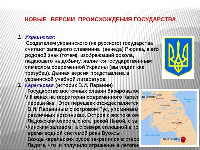 НОВЫЕ ВЕРСИИ ПРОИСХОЖДЕНИЯ ГОСУДАРСТВА Украинская: Создателем украинского (не...