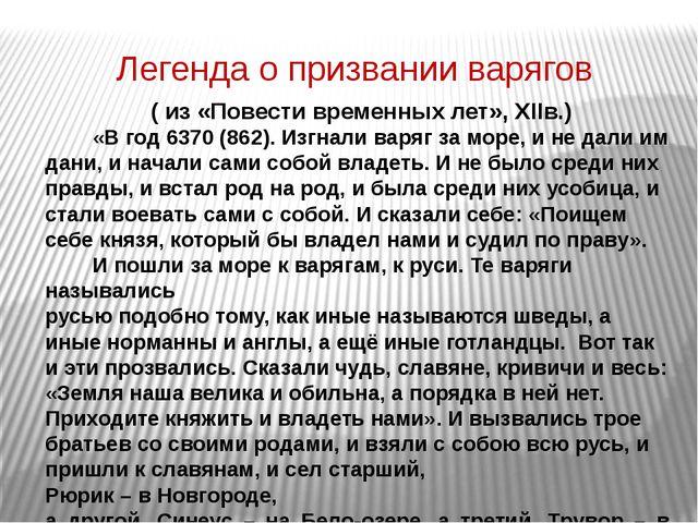 Легенда о призвании варягов ( из «Повести временных лет», ХIIв.) «В год 6370...